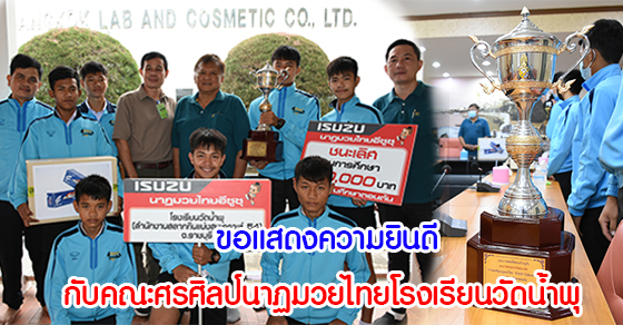 คณะศรศิลป์นาฏมวยไทยโรงเรียนวัดน้ำพุ เข้าขอบคุณ ภก.ศุภชัย สายบัว