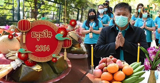 เทศกาลตรุษจีนประจำปี2564